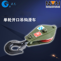 Creek Light brand Lifting scooter Iron Scooter single Wheel opening hook 0.5t-20 ton lifting tool HQGK1
