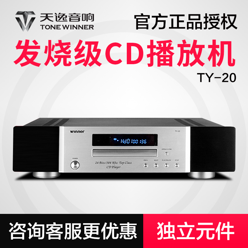 Winner/TianyiTY-20 CD player high fidelity fever HiFi independent component CD player
