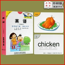 Foreign Research Edition Primary School 5 grade English student card (1 grade starting point) foreign Research Society 1 starting point 5 under English word card English (first grade starting point) Five grade next student card English word card