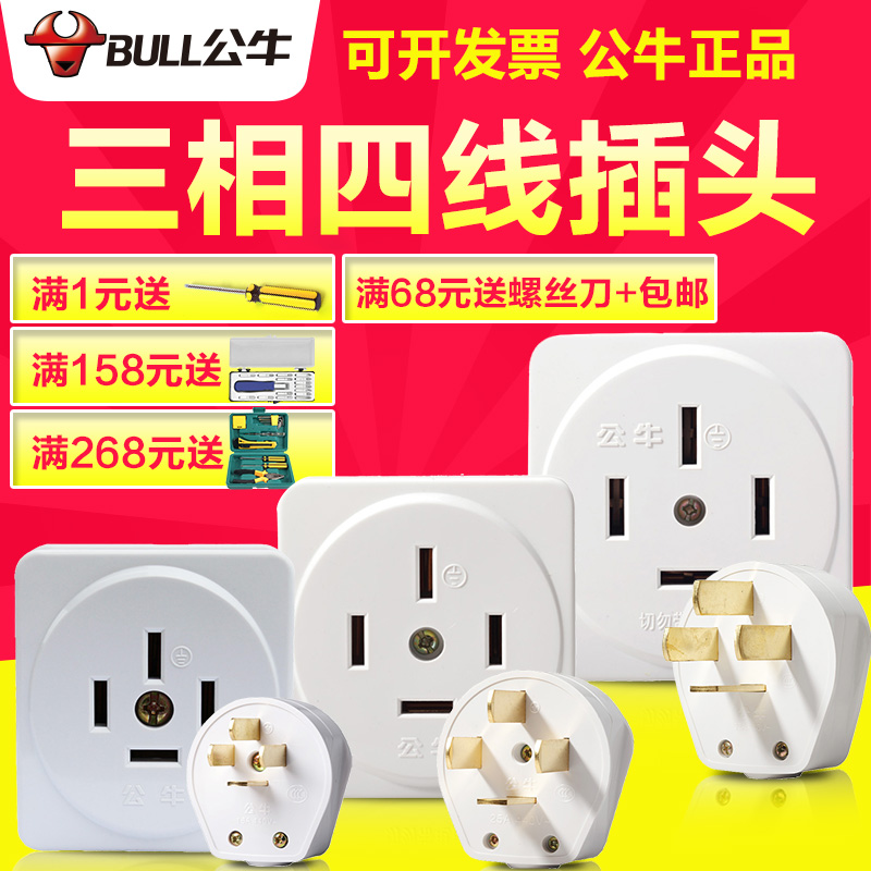 Bull three-phase four-wire plug industrial power 380V high power 16A25A32A four feet feet hole 440 volt socket