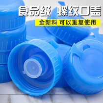 Universal Water Dispenser barrel cover Pure bucket lid seal cover drinking bucket cover mineral water bucket cover