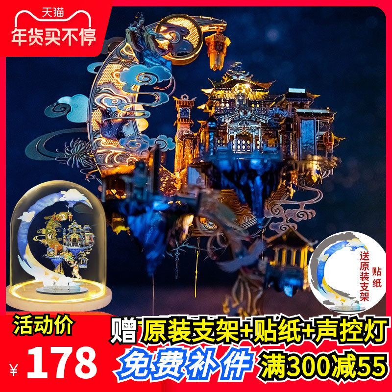 Art model Moon Palace 3D three-dimensional puzzle adult metal assembly model diy hand-made adult decompression to solve the difficulty