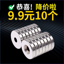 Magnet Strong magnetic patch Round with hole strong magnet sheet High strength neodymium magnet steel small magnet manufacturers
