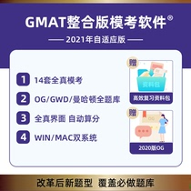 GMAT Integrated Model Test Software PREP OG GWD Manhattan Full Question Library 2021 Adaptive Machine Test