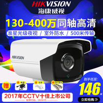 Hikvision 2 million camera night vision outdoor wired coaxial analog HD Camera mobile Monitor