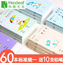 Mary Pinyin this primary school students this homework this kindergarten Tian Zige character book as text English practice math text writing practice book one or two grade unified standard wholesale