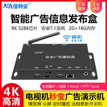 4K сеть HD рекламная машина Play Box TV управления разделитель экрана мультимедийной информации системы распространения Android