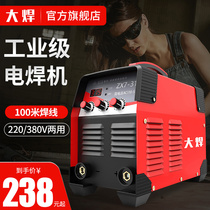 Large welding 315 welding machine industrial grade 220v380v household small dual voltage dual-voltage DC fully automatic full copper