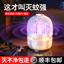 (Recommended by Weiya)Mosquito lamp artifact Mosquito home mosquito repellent Indoor mosquito trap electric catch exclusive bird cage