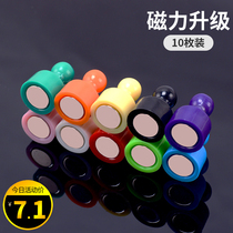 Strong magnet Strong magnetic pushpins Magnet small round white board magnetic buckle blackboard teaching color painting office magnetic stud