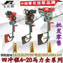 Hanging machine hanging paddle machine diesel engine propeller gasoline motor electric hanging machine Marine hanging pulp machine hanging machine