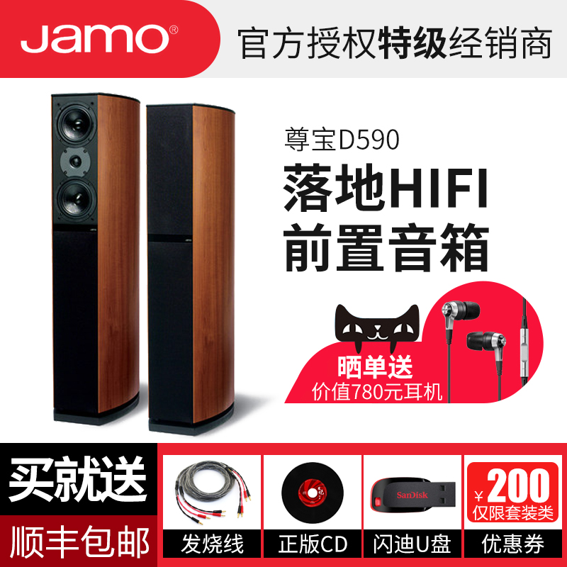 JAMO/Junbao D-590 floor-standing speaker audio fever HIFI home professional high-fidelity 2.0 passive