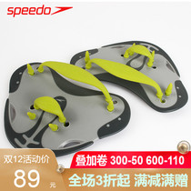 Speedo Hand webbed professional training hand pu stroke palm swimming equipment