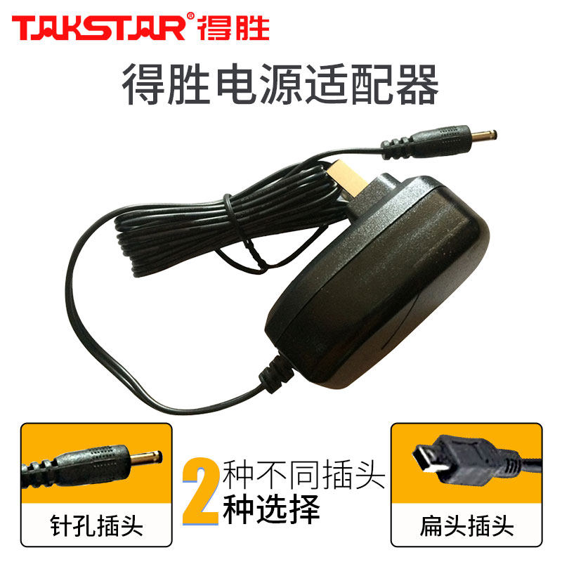 Takstar/Successful adapter power amplifier E6E126E8E188E200E180M special charger 5V10V and other original general purpose E188 guide teaching square mouth filling fast