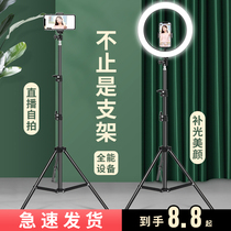 Mobile phone live stand tripod selfie tripod clip light photography multi-functional video photography full set of equipment flat support frame network red shaker main speaker portable floor shooting artifacts.