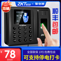 ZKTeco fingerprint clock H10plus smart fingerprint puncher finger employees to and from work as a whole check-in machine punching machine company clocking attendance fingerprint
