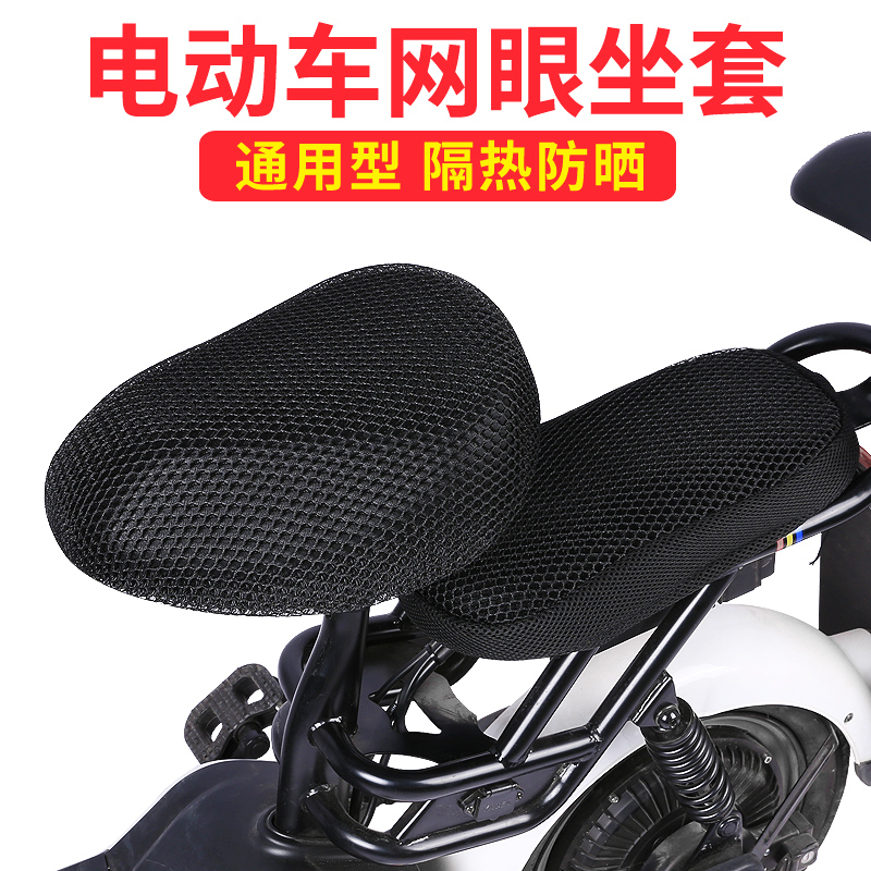 Three-dimensional mesh battery car cushion sleeve bicycle heat insulation sunscreen electric vehicle front and rear seat sleeve ventilation general purpose in summer