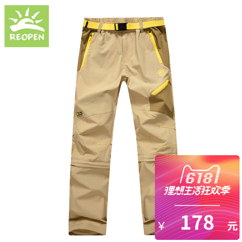Sunstone outdoor summer children's quick-drying pants boys and girls thin two-piece detachable youth stretch quick-drying trousers