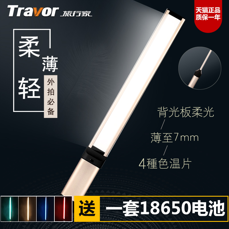 Traveller L2 LED light light ice photography stick Handheld soft light portable outdoor portrait night