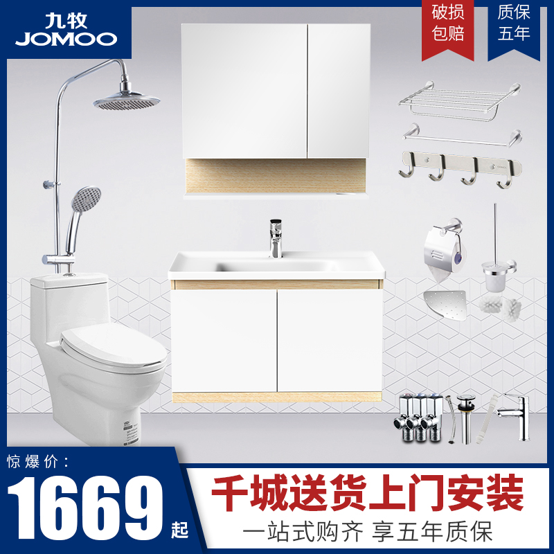 Jiu Mu Bathroom Cabinet Combination Modern Simple Toilet Sanitary Cabinet Set Washing basin Washing basin Washing table