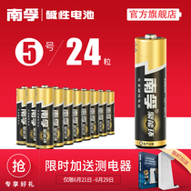 South FU Battery 5th alkaline battery Fifth children toy Battery wholesale Remote Control mouse dry battery 24 tablets