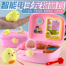 Little Ling Toys Cute Chicken Nurturing House Girls Live at Home Simulated Pet Children's Birthday Girls 3 Years Old 6 Years Old