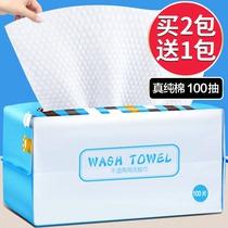 Auffiliate полотенце для лица женский хлопок одноразовый макияж для снятия макияжа хлопок протирает лицо для мытья лица салфетки для лица