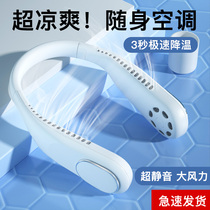 Halter neck fan Leafless small fan Lazy hanging neck neck electric fan Portable cooling small head-mounted usb Student silent dormitory bed mini handheld portable cooling air conditioning charging type