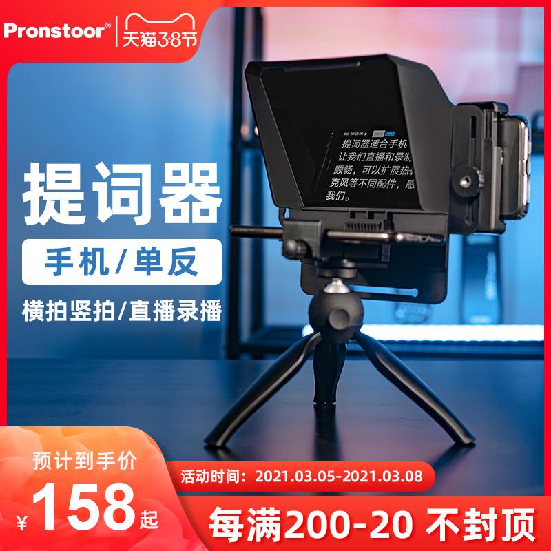Live speaker portable small SLR camera mobile phone universal inscription board wordifier main video stealth speech reader