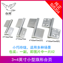 Tianxiang pure 304 stainless steel 3 inch 4 inch flag-shaped hinged steel core hole-free application of wood box door welding