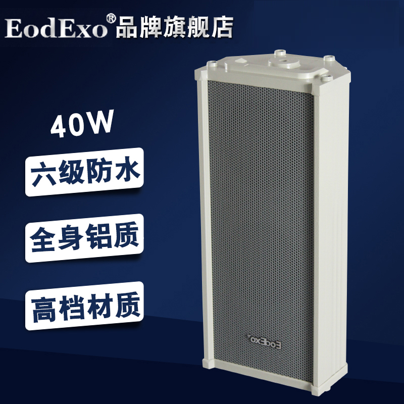 EodExo LD-540A Public Broadcasting All-weather Outdoor Waterproof Sound Column Sound 40W Shop Wall Hanging Soundbox
