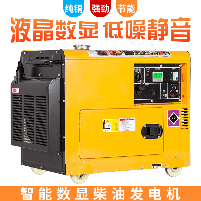 Runnan diesel generator set 10KW kW single phase 220V three-phase 380V silent small home fully automatic