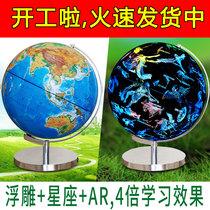智泽 浮雕地球仪ar智能3d立体悬浮儿童玩具学生用初中生 台灯小号20cm高中生高清摆件创意设黑科技办公室星座