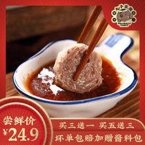 丸子家族潮汕手打正宗牛肉丸牛筋丸250g火锅烧烤食材汕头特产牛丸