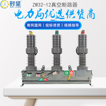 When the firm zw32-12 630a high-voltage vacuum circuit breaker 10kv manual janer isolated outdoor column on the switch