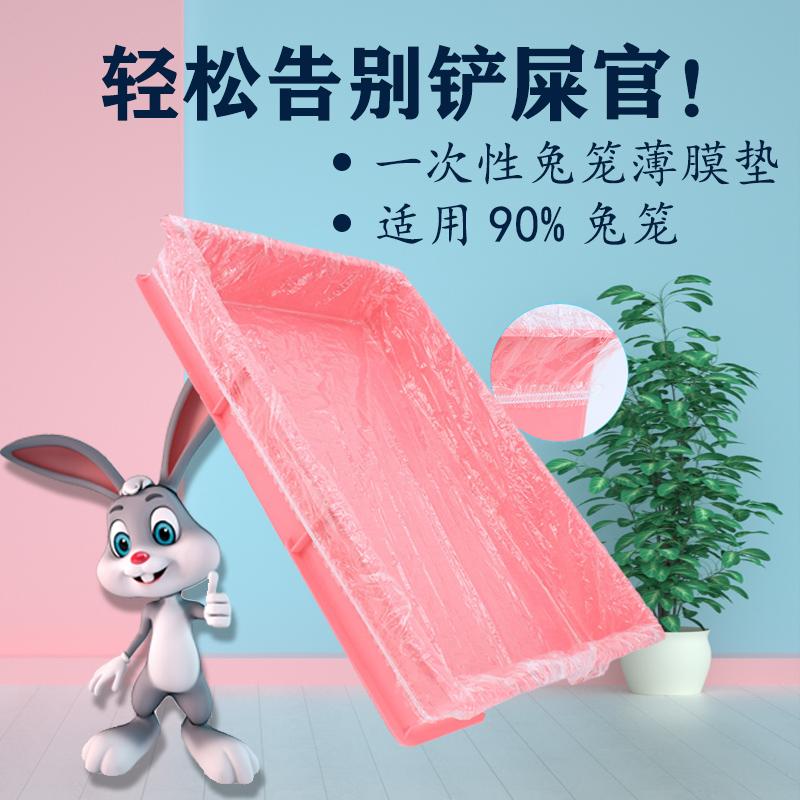 Кролик клетка пленка набор одноразовых пластиковых пленочных ковриков кролика голландской свиньи клетки шасси туалет фекалии мочеиспускания пленки