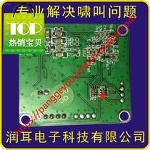 Custom-made audio digital shift anti-screaming mold g block circuit board microphone whistling device ktv anti-flying Mimi