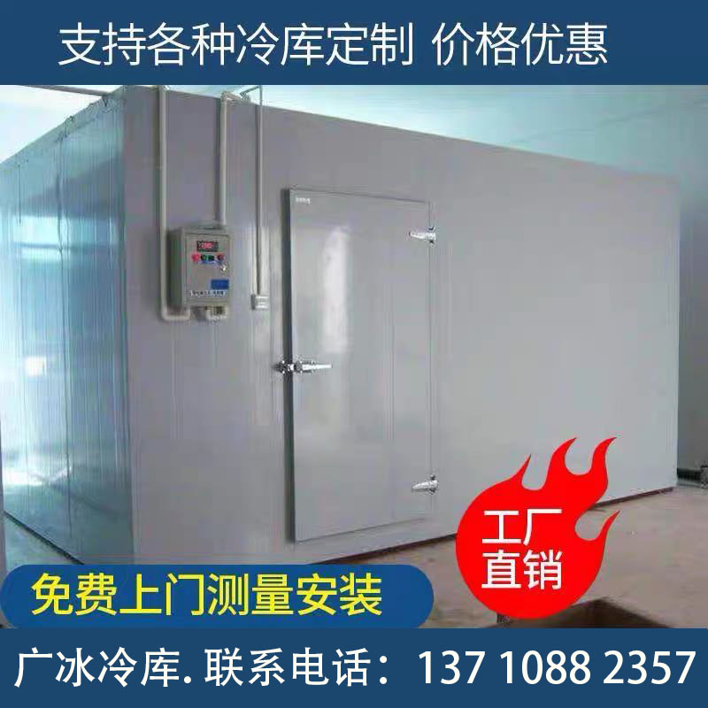Cold storage a full set of equipment to install fruit and vegetable preservation cold storage meat frozen small frozen storage ice storage board