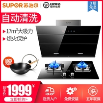 Supor J613 QB503 suction hood gas stove package kitchen household smoke machine stove combination set