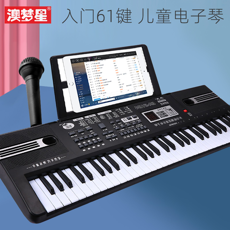 Multi-functional electronic piano boys and girls children beginner 61 key piano home baby 3-6-12 years old music toys