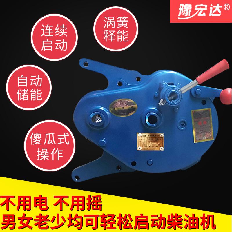 Yu Hongda reinforced diesel engine shake-free starter tractor shake-free spring power clockwork starter