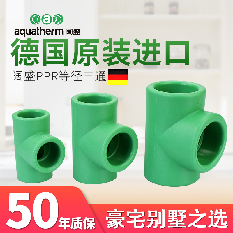 Imported Kuosheng PPR Pipe Fittings Joint Home Fusion Fittings