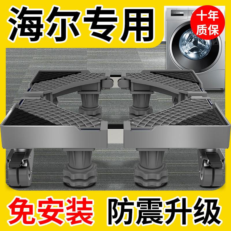 Haier washing machine base universal automatic mobile universal wheel plus elevated carrier drum wave wheel shock absorber frame