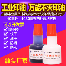 Kaiyu 40ml non-extinguished industrial printing oil metal wall wood pvc fast dry printing oil copper plate paper cover advertising special sponge stamp code machine quick dry does not fade is not easy to wipe off