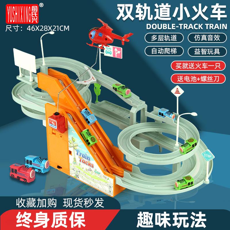 Shaos Xing car broke through the big adventure small train toy rail car electric climbing stairs slide children and girls