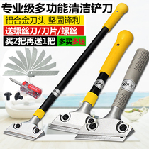 Blade cleaning film blade tile floor wall leather glass deglue decoration cleaning tool shovel paint cleaning shovel