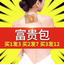 富贵包消除贴理疗颈部神器热敷护颈鼓包腰疼肩颈椎贴膏矫正器