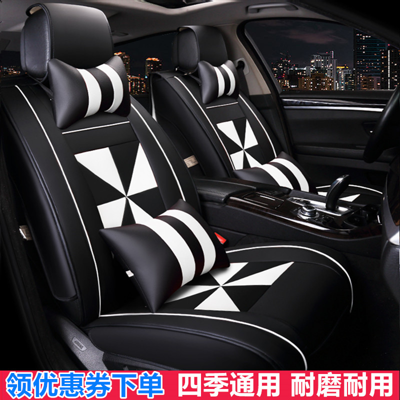 Name 3 6 new energy sharp line ZS HS Ruiteng car seat cover summer ice silk all-inclusive cushion four seasons gm