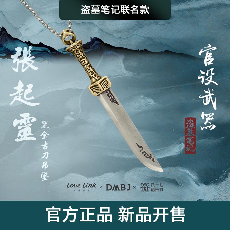 lovelink рис фестиваль S925 серебра и золота древний нож кулон цепи кулон мужчин и женщин украденных гробницы отмечает охранник серии.