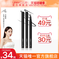 Wang Feifei with UNNY official flagship store eyeliner pen slender not easy to smudge waterproof glue pen novice